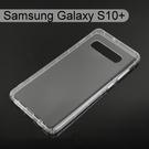 【ACEICE】氣墊空壓透明軟殼 Samsung Galaxy S10+ / S10 Plus (6.3吋)