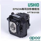 V13H010L61適用於《EPSON ELPLP61/V11H536020/D6150/430/1835/H389/388/EB-925/915/910/436/435/431》★原裝UHE裸燈★
