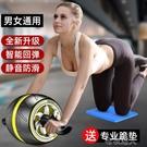 巨大輪自動回彈健腹輪腹肌速成神器男收腹卷健身器材家用減瘦肚子 快速出貨