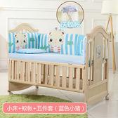 嬰兒床實木無漆搖籃床寶寶拼接大床新生兒童床多功能環保【快速出貨】