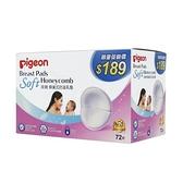 貝親 Pigeon 蜂巢式防溢乳墊 72片 好娃娃 16587-2