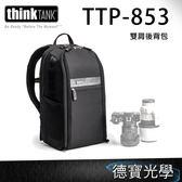 下殺8折 ThinkTank Urban Approach 15 都會攝影後背包 TTP853  TTP720853 後背包系列 正成公司貨 送抽獎券