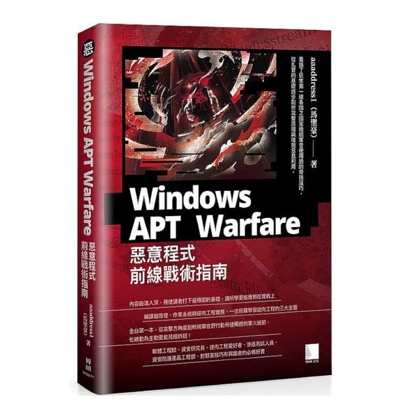 Windows APT Warfare惡意程式前線戰術指南