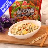 【義美】臘肉炒飯(270g/包)