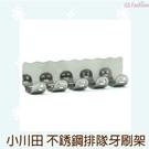【珍昕】台灣製 小田川 不銹鋼排隊牙刷架...