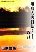 離島大夫日誌愛藏版03