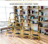 梯子 梯子家用折疊伸縮梯扶手二步梯加厚寬踏板人字梯閣樓梯mks  瑪麗蘇