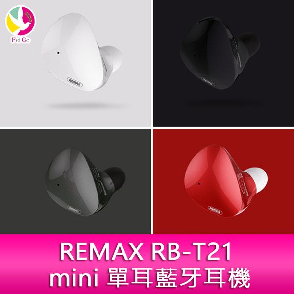 Remax RB-T21 mini 單耳藍牙耳機貼耳佩戴舒適有型