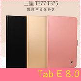【萌萌噠】三星 Tab E 8.0 T375/T377  新型兩檔位支架保護套 燙金紋 磁扣 全包軟殼 平板保護殼