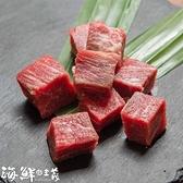 【南紡購物中心】【海鮮主義】和牛骰子牛12包(110g±10%/包 約13-16塊)