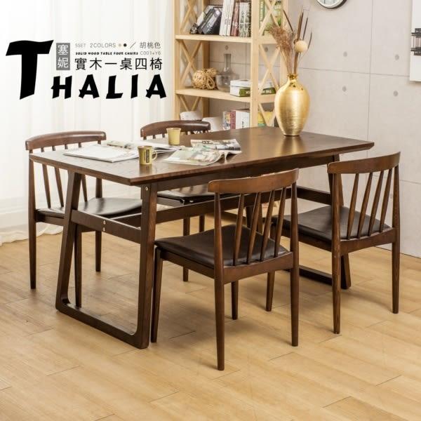 桌椅 餐桌椅組 佳櫥世界 Thalia塞妮實木一桌四椅/兩色 C001+Y6【多瓦娜】