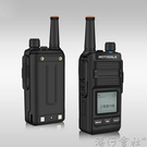 對講機 對講機公網對機講戶外機5000公里手持機4g大功率小機小型 【618特惠】
