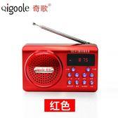 fm多功能老年人收音機老人隨身聽便攜式迷你可充電插卡外放收音機