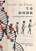 (二手書)生命如何創新:大自然的演化創新力從何而來?