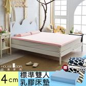 House Door 大和抗菌表布 4cm乳膠床墊全配組-雙人5尺甜美粉
