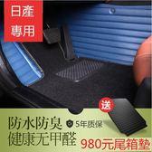 汽車腳墊 日產Nissan專用Sentra/X-trail/Tiida/Livina汽車全包圍絲圈腳墊
