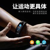 智能手環男女 心率血壓監測防水彩屏手表運動跑步計步器 GB4639『M&G大尺碼』