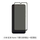 小米 紅米 Note 7 鋼化玻璃貼(一般滿版) 保護貼 玻璃貼 抗防爆 鋼化玻璃膜小米 螢幕保護貼