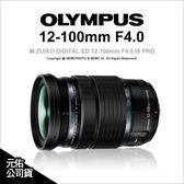 Olympus M.ZUIKO DIGITAL ED 12-100mm F4.0 IS PRO 元佑公司貨 ★24期刷卡0利率★ 薪創