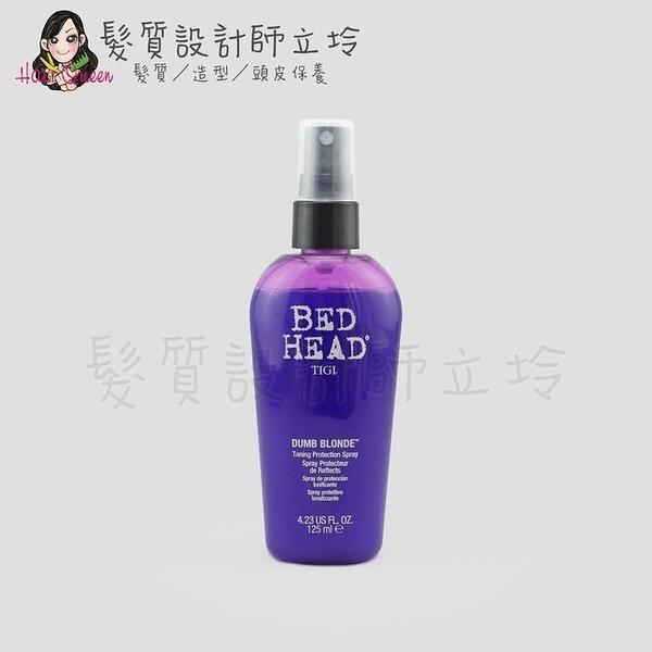立坽『免沖洗護髮』提碁公司貨 TIGI BED HEAD 潤色防護噴霧125ml LH05