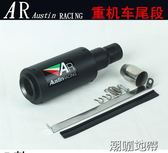 改裝跑車川崎雅馬哈大排量排氣管黃龍600天蝎AR排氣管煙筒