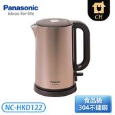 [Panasonic 國際牌]1.2L雙層防燙電水壺 NC-HKD122