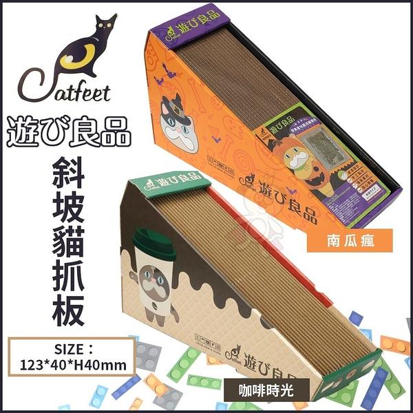 『寵喵樂旗艦店』CatFeet《遊玩良品 斜坡貓抓板-南瓜瘋|咖啡時光》兩種可選 貓抓板