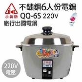 【南紡購物中心】【永新】6人份多功能保溫電鍋 304不銹鋼 QQ-6S-1(220V)