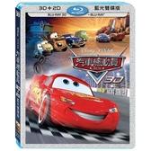 【迪士尼/皮克斯動畫】汽車總動員-3D+2D 藍光雙碟版