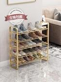 鞋櫃 北歐多層鞋架簡易門口輕奢家用鞋櫃收納神器大容量經濟鞋子置物架 薇薇MKS
