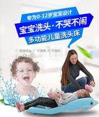 兒童洗頭椅寶寶洗頭床加大可折疊小孩洗頭躺椅嬰兒洗發架浴床浴盆 igo全館免運