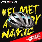 一體成型騎行頭盔公路車自行車頭盔山地車頭盔男女頭盔