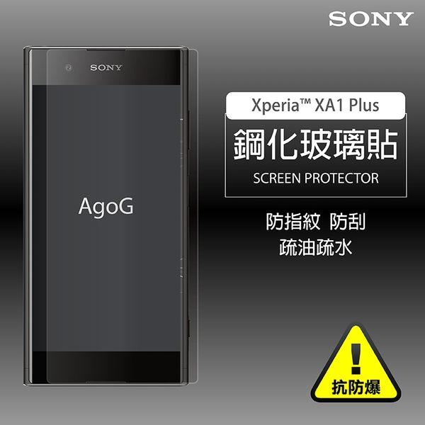 保護貼 玻璃貼 抗防爆 鋼化玻璃膜SONY Xperia™ XA1 Plus 螢幕保護貼