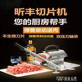 羊肉片切片機牛羊肉捲機手動商用刨凍肉機不銹鋼小型切肉神器 探索先鋒