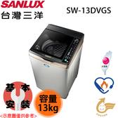 【SANLUX三洋】13KG 新式DD直流變頻超音波單槽洗衣機 SW-13DVGS 含基本安裝 免運費