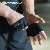 FITONY健身手套男女超薄透氣啞鈴器械訓練四指防滑運動半指護掌套   麥吉良品