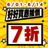 6月開始,好好買應援價►新品7折!!