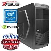 【南紡購物中心】華碩系列【閃電之拳】G5905雙核 GT1030 電玩電腦(8G/480G SSD/2T)