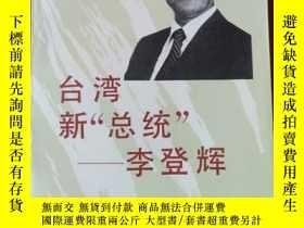 二手書博民逛書店罕見臺灣新總統,李登輝Y22537 芮力 新華 出版1988