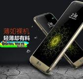 [24H 台灣現貨] Lg g5手機殼 手機套 防摔 透明 tpu 軟殼 保護殼 清透 簡約 純色 裸機 輕薄 防指紋