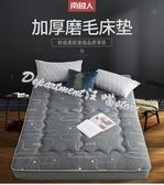 南極人床墊加厚床褥子1.2米1.5m單人雙人軟墊學生宿舍家用榻榻米