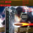 【TG】0.2mm 超薄 非滿版弧邊玻璃鋼化膜 HTC 蝴蝶機 butterfly2 butterfly3 728 E8 820 htc 10 防爆 玻璃膜