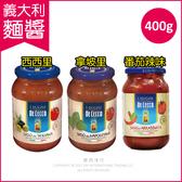 義大利 DE CECCO 得科 義大利麵醬 400g 2種口味任選 (番茄丁/橄欖油/洋蔥/海鹽/蔬菜/蔗糖/prego/百味來)