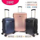 《高仕皮包》【免運費】(一年保固)28吋LEADMING前進未來輕量拉鍊旅行箱.LG038-28