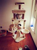 大型貓爬架多層貓窩貓爪板吊床劍麻繩玩具出口日本貓傢俱【618好康又一發】