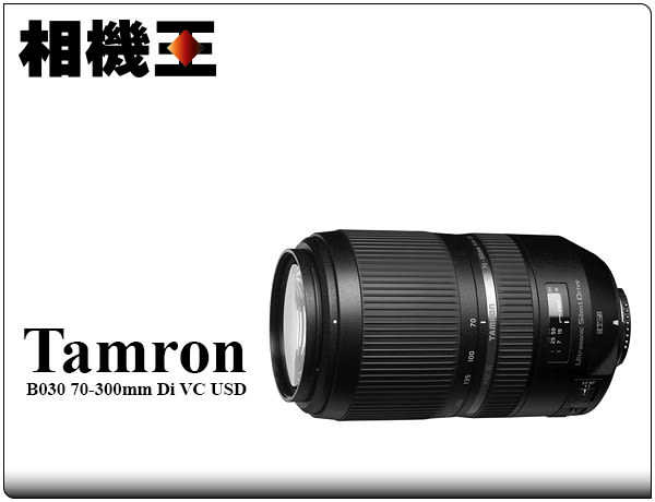 ★相機王★Tamron A030 SP 70-300mm F4-5.6 Di VC USD〔Canon版〕平行輸入