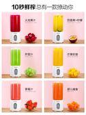 榨汁機雪爾惠便攜式榨汁機家用水果小型迷你榨汁杯電動炸果汁機充電學生 雙11