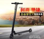 碳纖維成人電動滑板車鋰電折疊便攜超輕迷你新款個性電動車代步車QM 依凡卡時尚