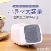 取暖器 取暖器小功率宿舍usb小電暖風電暖器熱風機辦公室學生小型 CP1832【歐爸生活館】