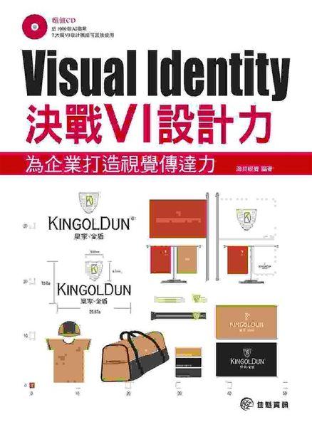 (二手書)Visual Identity:決戰VI設計力,為企業打造視覺傳達力